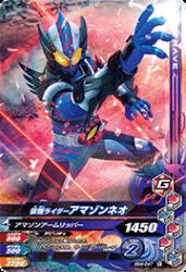 BM4-047 N 仮面ライダーアマゾンネオ