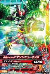 BM4-048 R 仮面ライダーアマゾンニューオメガ