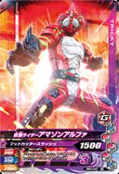 BM4-049 N 仮面ライダーアマゾンアルファ