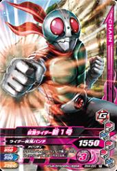 BM4-050 R 仮面ライダー新1号