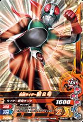 BM4-051 N 仮面ライダー新2号