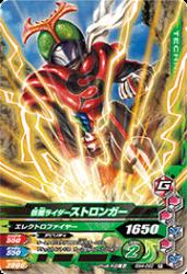 BM4-052 R 仮面ライダーストロンガー