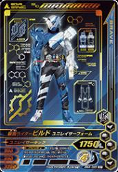 BM4-056 CP 仮面ライダービルド ユニレイサーフォーム