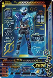 BM4-060 CP 仮面ライダービルド クジラジェットフォーム