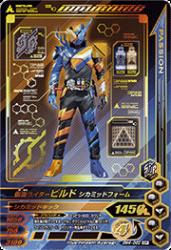 BM4-062 CP 仮面ライダービルド シカミッドフォーム