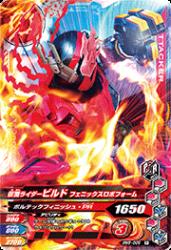 BM6-009 R 仮面ライダービルド フェニックスロボフォーム