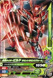 BM6-011 R 仮面ライダービルド ラビットラビットフォーム