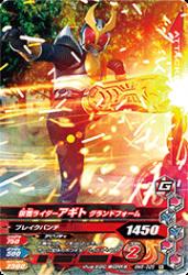 BM6-025 N 仮面ライダーアギト グランドフォーム