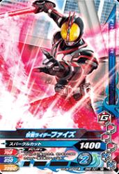 BM6-027 R 仮面ライダーファイズ