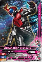 BM6-030 R 仮面ライダーカブト ライダーフォーム