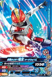 BM6-031 N 仮面ライダー電王 ソードフォーム