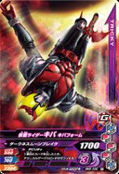 BM6-032 R 仮面ライダーキバ キバフォーム