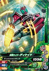 BM6-033 R 仮面ライダーディケイド