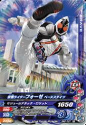 BM6-037 R 仮面ライダーフォーゼ ベースステイツ