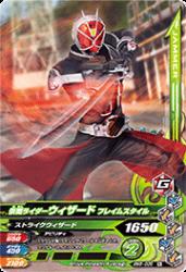 BM6-038 N 仮面ライダーウィザード フレイムスタイル