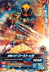 BM6-047 N 仮面ライダーゴースト オレ魂