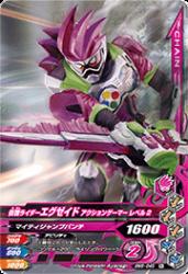 BM6-049 N 仮面ライダーエグゼイド アクションゲーマーレベル2