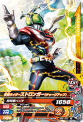 BM6-050 R 仮面ライダーストロンガー