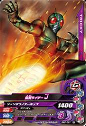 BM6-051 N 仮面ライダーJ