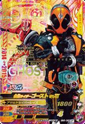 BM6-060 CP 仮面ライダーゴースト オレ魂
