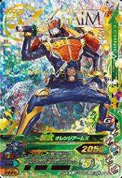 BM6-064 LRSP 仮面ライダー鎧武 オレンジアームズ