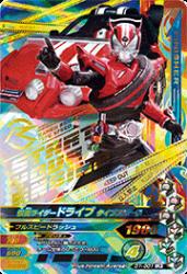D1-001 LR 仮面ライダードライブ タイプスピード