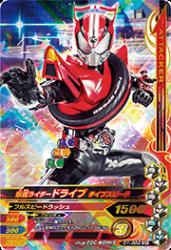 D1-003 SR 仮面ライダードライブ タイプスピード