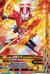 D1-004 SR 仮面ライダードライブ タイプスピードフレア