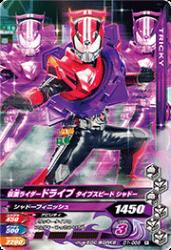 D1-006 R 仮面ライダードライブ タイプスピードシャドー