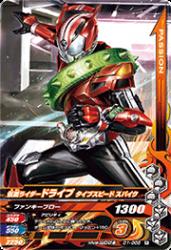 D1-008 R 仮面ライダードライブ タイプスピードスパイク