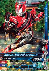 D1-009 N 仮面ライダードライブ タイプスピード