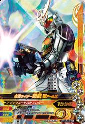 D1-010 SR 仮面ライダー鎧武 極アームズ