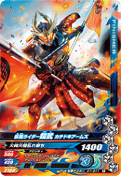 D1-011 R 仮面ライダー鎧武 カチドキアームズ