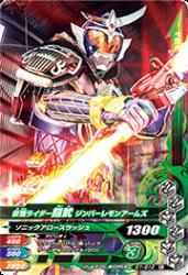 D1-012 N 仮面ライダー鎧武 ジンバーレモンアームズ