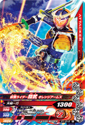 D1-013 N 仮面ライダー鎧武 オレンジアームズ