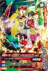 D1-014 R 仮面ライダーバロン レモンエナジーアームズ