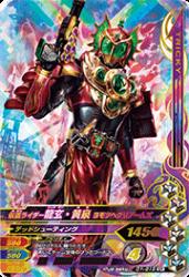 D1-015 SR 仮面ライダー龍玄 ・黄泉  ヨモツヘグリアームズ