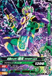 D1-016 N 仮面ライダー龍玄 ブドウアームズ