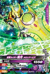 D1-017 R 仮面ライダー斬月 メロンアームズ