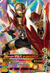D1-018 SR 仮面ライダーマルス ゴールデンアームズ
