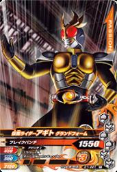 D1-021 R 仮面ライダーアギト グランドフォーム