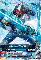 D1-025 R 仮面ライダーブレイド