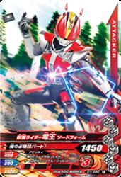 D1-030 R 仮面ライダー電王 ソードフォーム