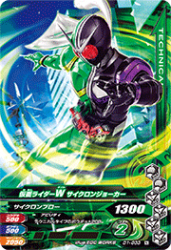 D1-033 N 仮面ライダーW サイクロンジョーカー
