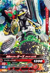D1-035 N 仮面ライダーオーズ タトバコンボ