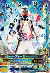 D1-036 SR 仮面ライダーフォーゼ ベースステイツ