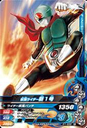 D1-039 N 仮面ライダー新1号