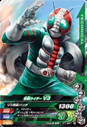 D1-041 N 仮面ライダーV3