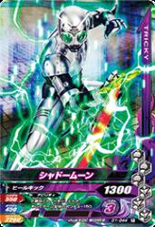 D1-044 R シャドームーン