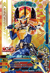 D1-050 CP 仮面ライダー鎧武 オレンジアームズ